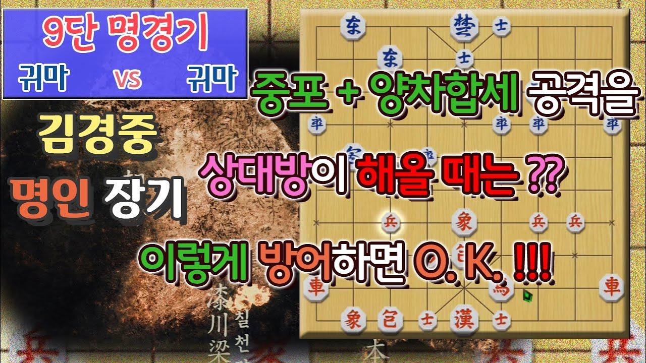 [9단 명경기] 귀마 vs 귀마 - 상대가 중포와 양차합세 콤보 공격을 해오면?? 이렇게 방어하면 O.K.!!