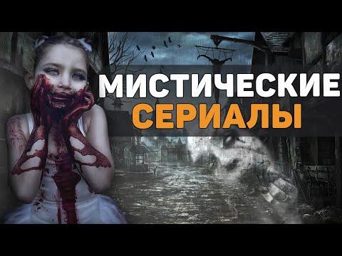 Топ мистических сериалов / Лучшие мистические сериалы