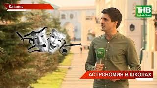 видео Астрономия как обязательный предмет