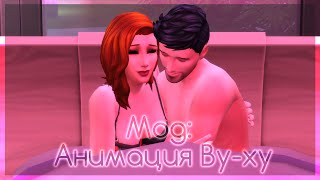 The Sims 4: MODS - Анимация Ву-ху