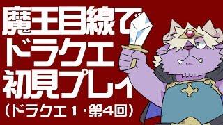 [LIVE] 魔王目線でドラクエ1初見プレイ④