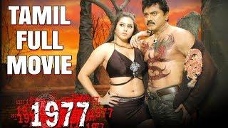 1977 | Tamil Full Movie | R. Sarathkumar | Farzana | Vivek | Namitha | Radha Ravi | Ilavarasu