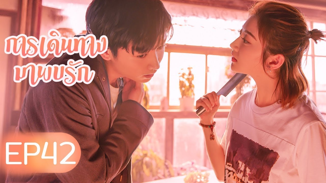 [ซับไทย]ซีรีย์จีน | การเดินทางมาพบรัก (A Journey to Meet Love ) | EP42 Full HD | ซีรีย์จีนยอดนิยม