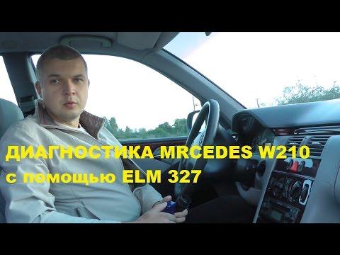 Разговор о диагностике Mercedes w210, ELM 327
