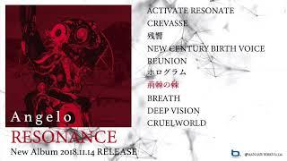 Angelo 10th Album「RESONANCE」全曲タ?イシ?ェスト
