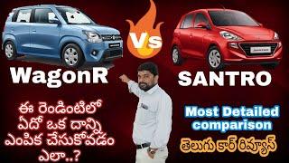 WagonR vs Santro||Detailed Comparison in telugu||దేనిని ఎంపిక చేసుకోవాలి||తెలుగు కార్ రివ్యూస్