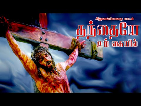 Thanthaiyea - A Way of the Cross Song for the 12th station in Tamil