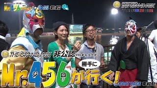 Mr.456が勝手に行く!#5 in BOAT RACE若松【BOAT RACE平和島×P-martTV】