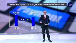 ارتفاع حجم فواتير الأردنيين المدفوعة إلكترونيا 6% لنهاية آب - (29/9/2019)