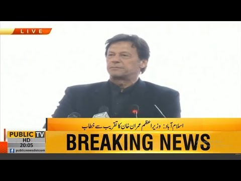 PM Imran Khan speech at an event in Islamabad today | 17 December 2018