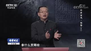 《法律讲堂(文史版)》 20190927 传世家风·福势(上)  CCTV社会与法