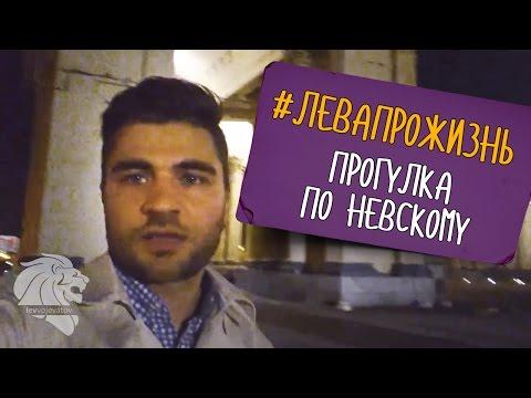 Прогулка по Невскому. #Левапрожизнь