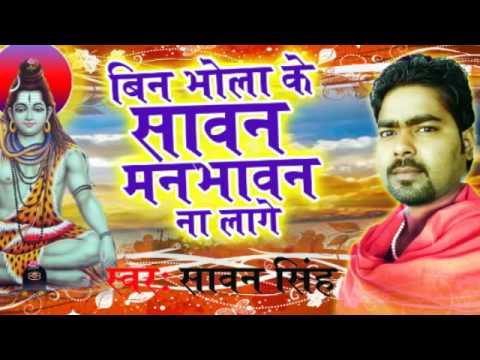 बिन भोला के सावन मनभावन ना लागे - Bin Bhola Ke Sawan Bhanbhawan Na Lage - Sawan Singh -Bhojpuri Bolb