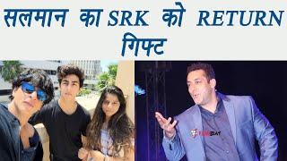 Salman Khan THIS SPECIAL RETURN gift to Shahrukh Khan , Aryan and Suhana Khan | FilmiBeat