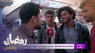 هل يعرف اليمنيون من أول من صام في التاريخ ؟ | رمضان والناس