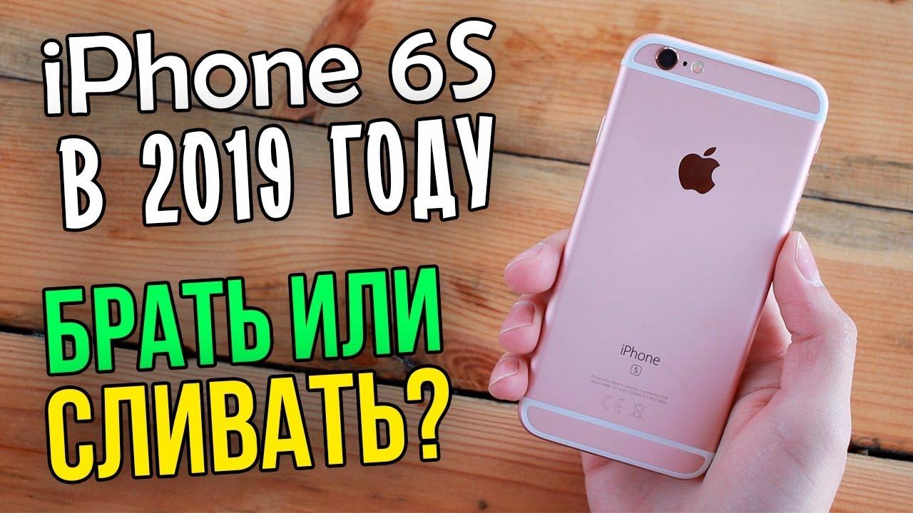 Полноценный обзор на iPhone 6S. Стоит ли брать в 2019 году? Честное мнение!