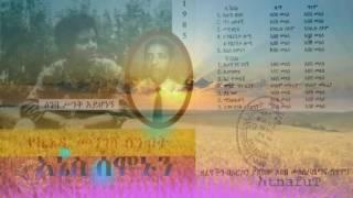 Kennedy Mengesha - Enes Semonun እኔስ ሰሞኑን (Amharic)