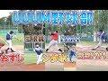 【UUUM野球部】超豪華なメンバーで紅白試合やったらまさかのハプニングがww【UUUM BASE BALL】