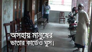 চাঁদপুরে টাকায় বিক্রি হচ্ছে সামাজিক নিরাপত্তা ভাতার কার্ড| bdnews24.com