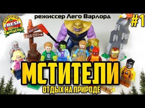 ЛЕГО Мстители и LEGO City 60202 Любители активного отдыха весёлый обзор
