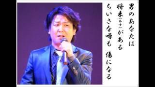 詩吟・歌謡吟「あきらめ上手(五条哲也)」仁井谷俊也