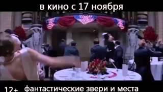 Русский тв ролик фантастические звери и места их обитания