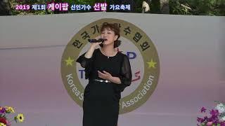 가수 차지숙,인생 원곡류계영,제5회 케이팝 탑 스타스 신인가수 선발대회