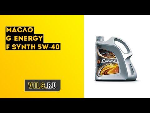 G-energy expert l 10w-40 полусинтетические моторные масла, изготовленные с использованием синтетических базовых компонентов и специально подобранной композиции присадок. Обеспечивают надёжную масляную пленку и защиту деталей двигателя от износа при различных условиях.