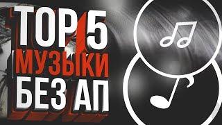 Топ 5 песен без авторских прав для видео/стрима/игры + ссылка на скачивание. музыка без ап