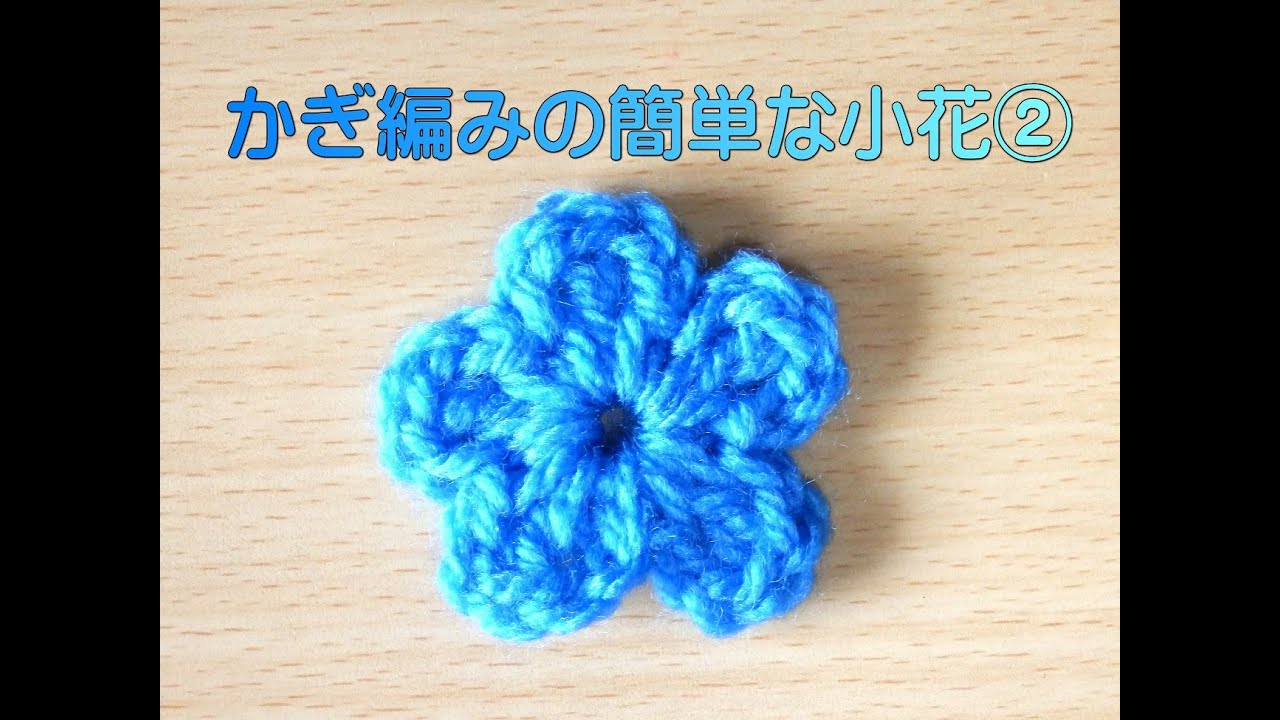 How to Crochet Flower Motif2   YouTube
