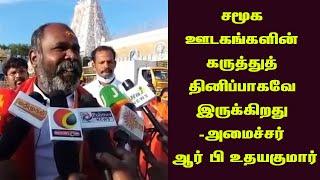 சமூக ஊடகங்களின் கருத்துத் தினிப்பாகவே இருக்கிறது -அமைச்சர் ஆர் பி உதயகுமார் | Britain Tamil