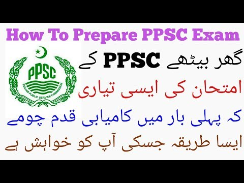 How To Prepare PPSC Test? | How To Pass PPSC Test? | PPSC Test Preparation Tips |Android App Review|
