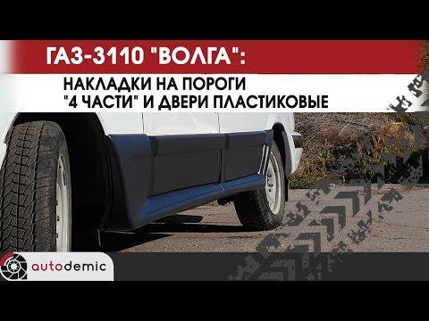 ГАЗ 3110 Волга накладки на пороги 4 части и двери. Видеообзор.