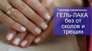 Техника нанесения ГЕЛЬ-ЛАКА без от сколов и трещин ஐ AnastasiyaRadet