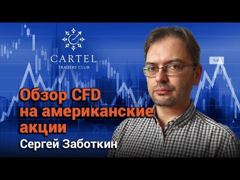 Обзор CFD на американские акции. Сергей Заботкин 01.04.