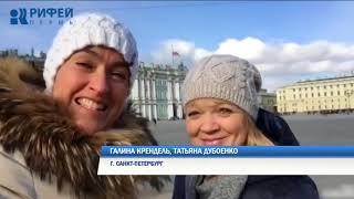 Смотреть видео Привет, Пермь! Санкт-Петербург онлайн