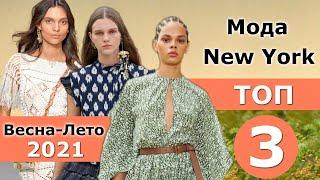 Топ 3 Нью Йорк Лучшие коллекции весна лето 2021 На Неделе моды стильная одежда
