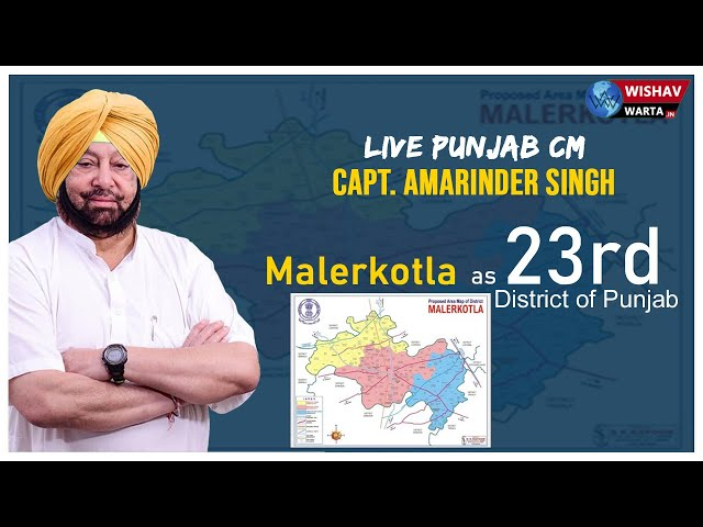 LIVE Inauguration of Malerkotla as 23rd District of Punjab by Hon'ble CM.