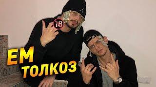 Смотреть клип Ballan - Em Tolkoz