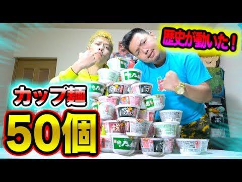 【大食い】ミニカップ麺50個爆食い対決でついに歴史が塗り変えられた!!!!!