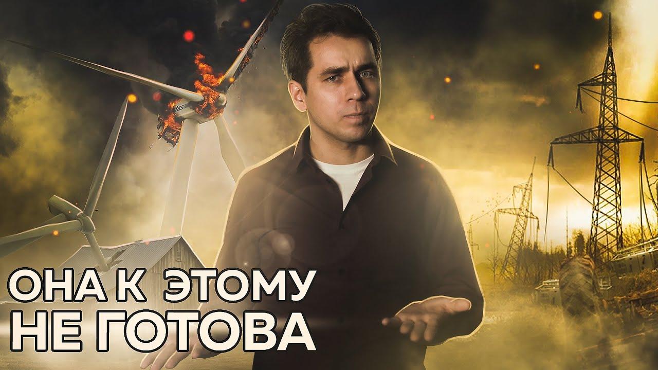 ФАТАЛЬНЫЙ баг «зелёной» энергии | Дмитрий Побединский