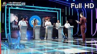 แฟนพันธุ์แท้ 2018 | GDH | 26 ต.ค. 61 Full HD