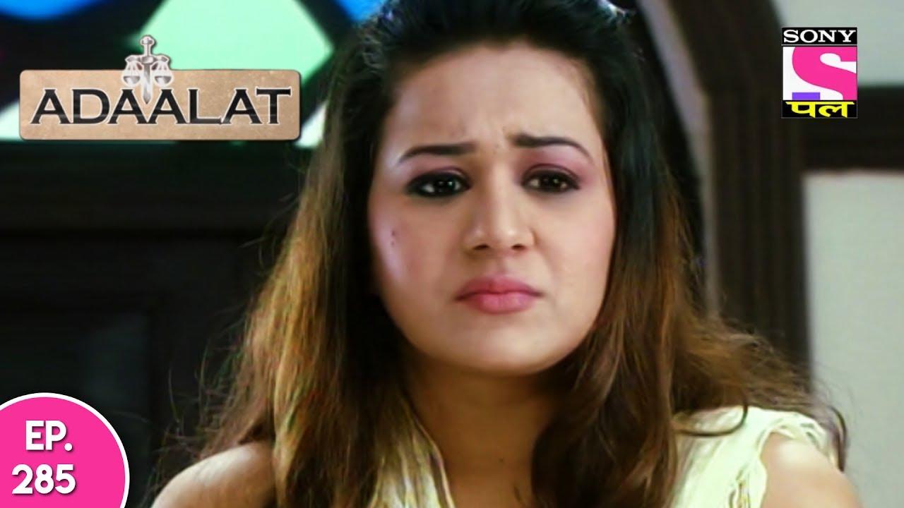 Download Adaalat - अदालत  - Episode 285 - 4th July, 2017