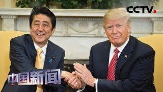 [中国新闻] 美国总统特朗普即将访日 安倍会晤特朗普将没有联合声明 | CCTV中文国际