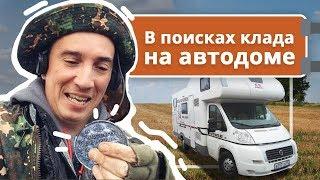 В поисках клада на автодоме: возвращение кладоискателей из покинутого мира. Путешествия по России