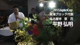 2014Dream night<主催 花キューピット東海ブロック協議会>