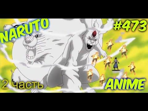 Наруто 473 серия ( 2 сезон/2 часть )