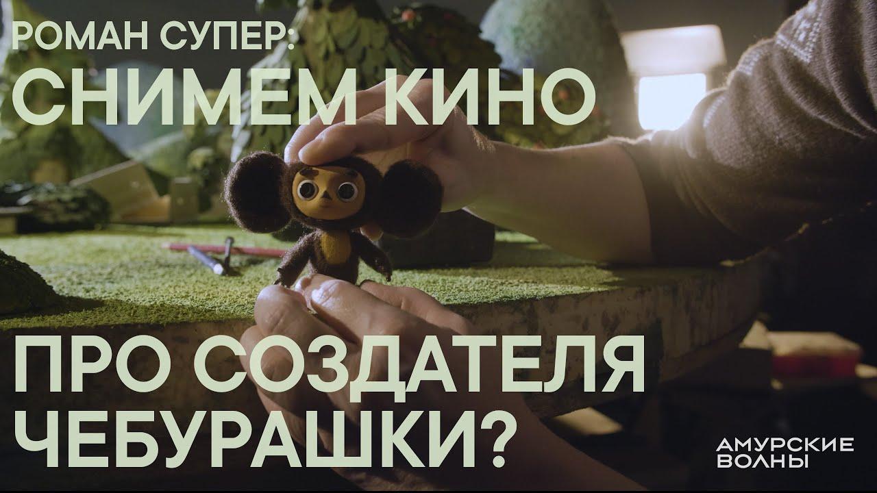 Снимем кино про Эдуарда Успенского?