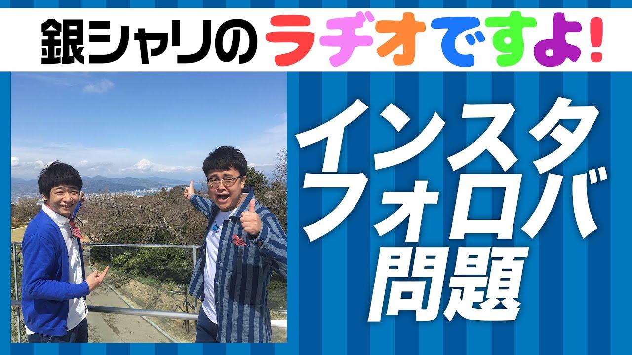【銀シャリラジオ#22】2021年6月12日
