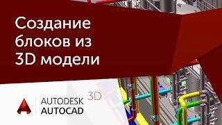 [Урок AutoCAD 3D] Создание плоских блоков из 3D модели в AutoCAD